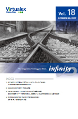 インフィニティ vol.18