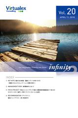 インフィニティ vol.20