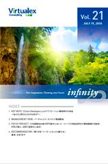 インフィニティ vol.21