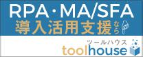 RPA、Chatbot、MA/SFAの導入・活用なら - toolhouse-vxc