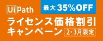 UiPath期間限定ライセンス価格割引キャンペーン