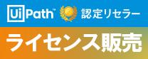 RPAソフト UiPath ライセンス販売