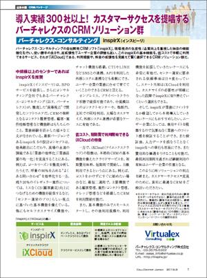 コールセンタージャパン 9月号 CRM記事