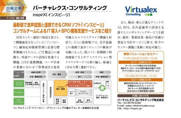 コールセンタージャパン 11月号 CRM記事