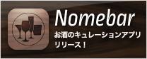 お酒情報キュレ―ション iPhoneアプリ