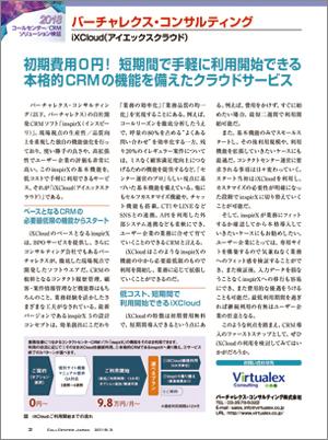 コールセンタージャパン 3月号 CRM記事