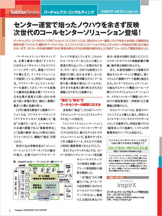 月刊コンピュータテレフォニー2015年冬号特別編集版.jpg