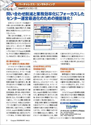 コールセンターCRM inspirX(インスピーリ)最新版のご紹介記事