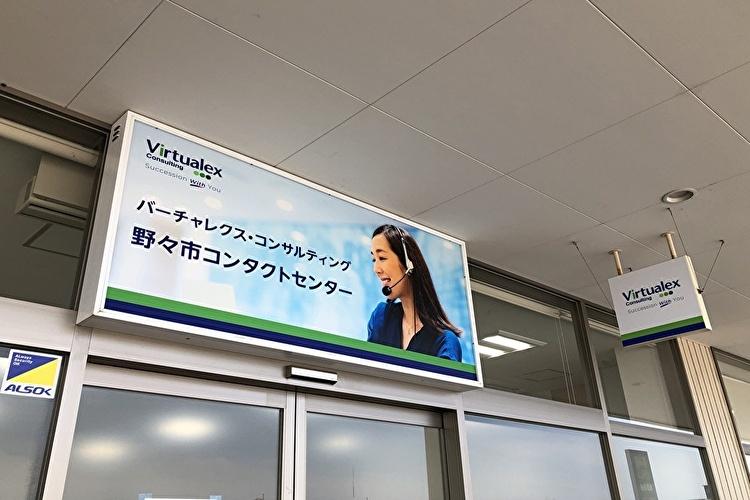 https://www.virtualex.co.jp/news/nonoichi_1.jpg