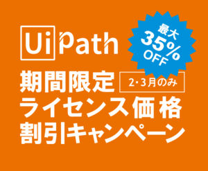 uipath-campain.png